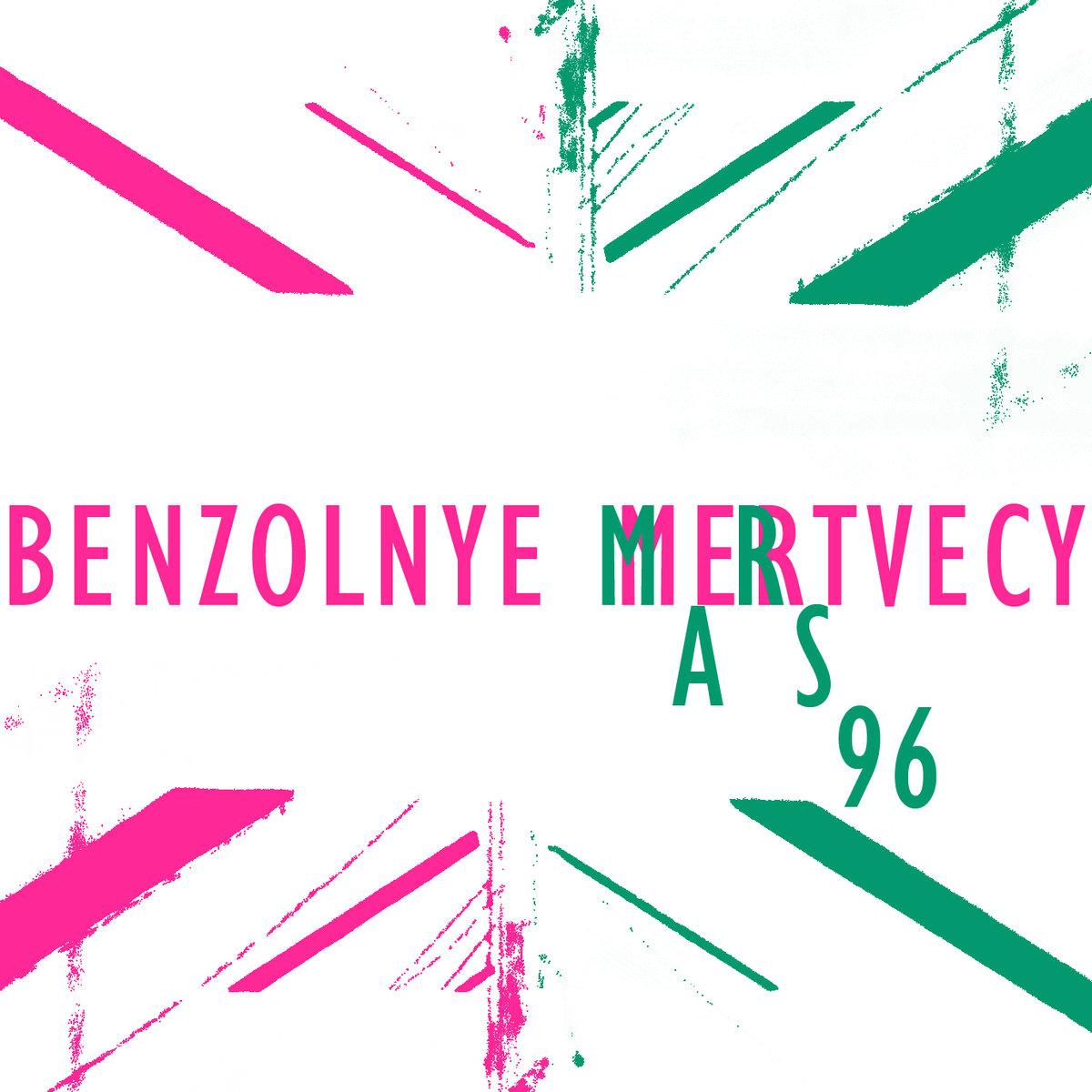 Benzolnye Mertvecy / Mars-96 - Split