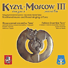 v/a - Kyzyl-Moscow III: Traditional Music And Throat Singing Of Tuva