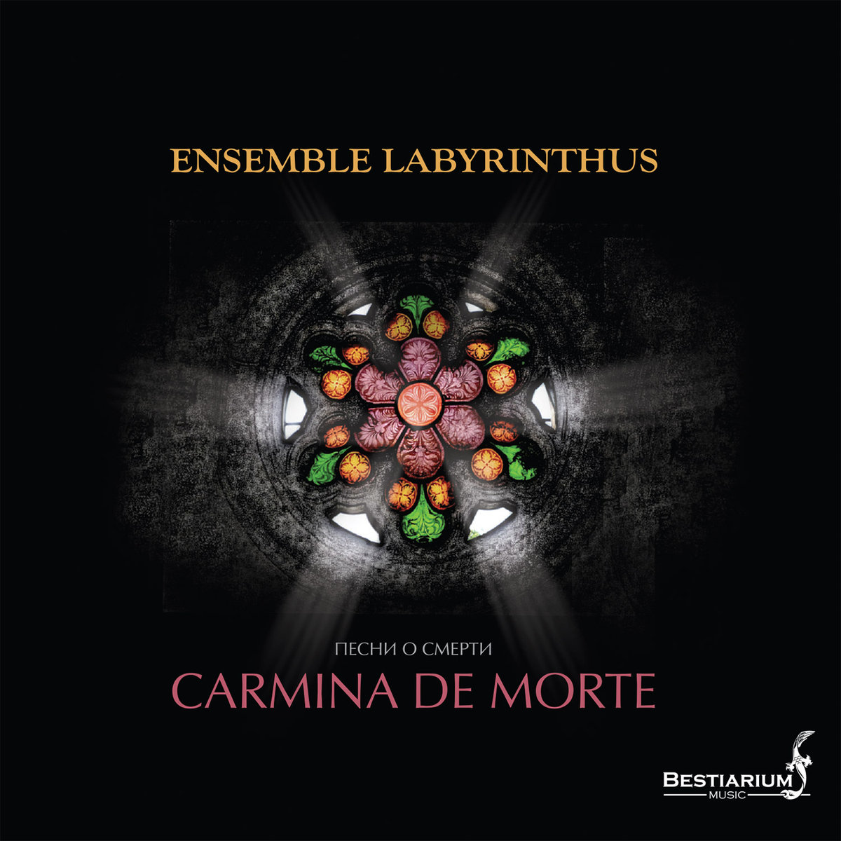 Labyrinthus Ensemble - Carmina de morte / Песни о смерти
