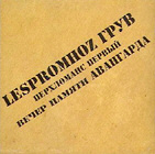 Lespromhoz Groove - The First Perfoolmance. The Evening In Memory Of Advancehard