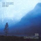 Sal Solaris - Der Ruf