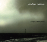Yat-Kha & Albert Kuvezin - Poets And Lighthouses